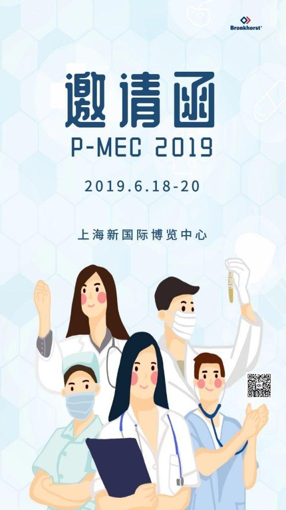 Bronkhorst 展会邀请 | P-MEC 2019