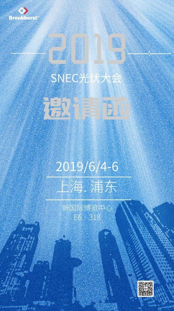 Bronkhorst展会邀请 | SNEC 2019